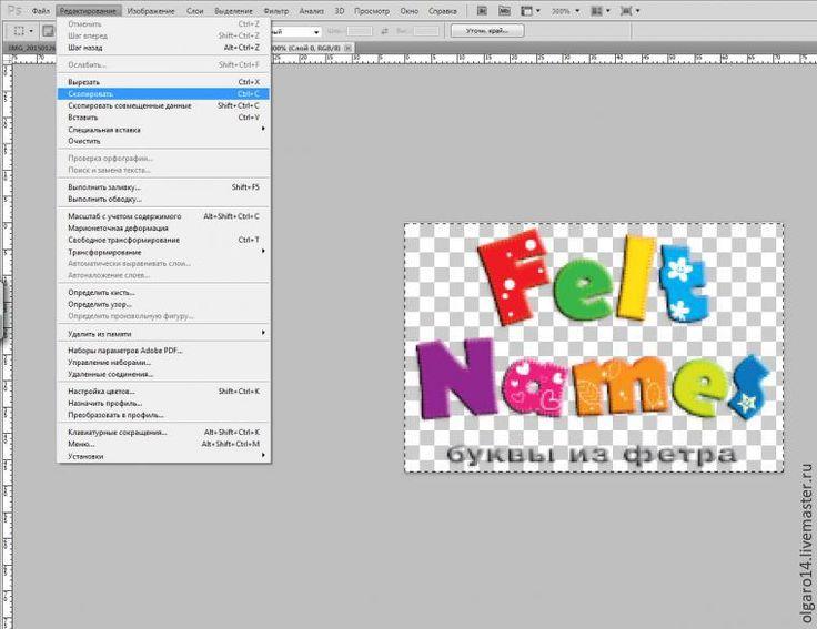 Это урок для тех, кто СОВСЕМ не знает программу Photoshop! А программа эта замечательная и очень полезная! )) Цель данного урока: создать фотографию определеного размера с логотипом Мастера для размещения на Ярмарке. Дизайнеры создают логотипы на прозрачном фоне для дальнейшего их размещения на фотографиях, но оказалось, что не все знают как потом это сделать.