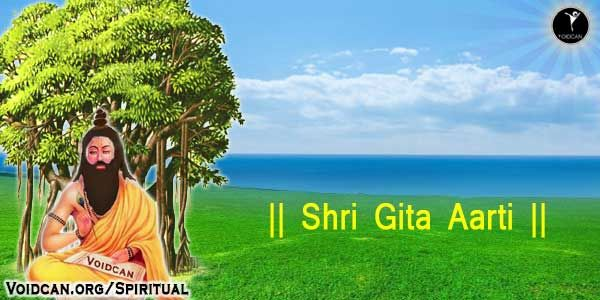 Find Shri Gita Ji Ki Aarti in Hindi, English, Sanskrit , Gujrati, Tamil and Marathi, also know the meaning and you can free download pdf version or print it.