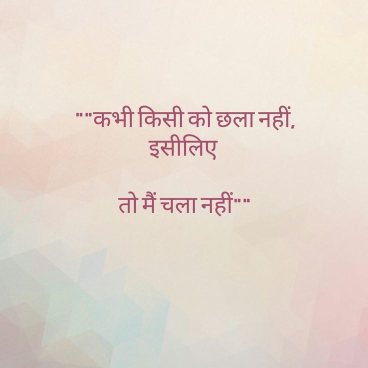 Sad Quotes About Love: 1000+ Images About Hindi Quotes N Shayaris On Pinterest