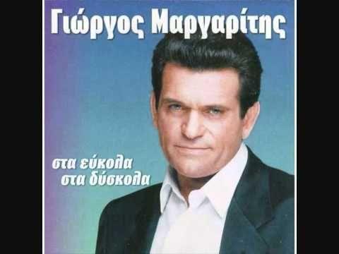 ΣΠΙΤΙ ΑΚΑΤΟΙΚΗΤΟ - ΓΙΩΡΓΟΣ ΜΑΡΓΑΡΙΤΗΣ - YouTube