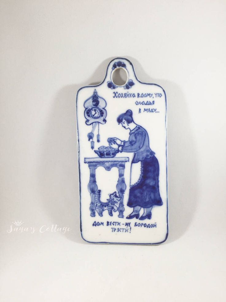 Vintage Gzhel Porcelain Cheese Cutting Board Trivet Russian Lady with Cat