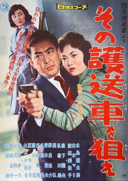 asian pulp cinema