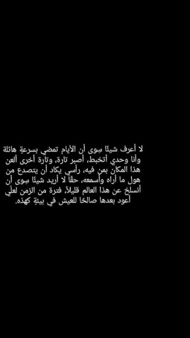 Pin By Soukaina Alba On Arabic Guots Words Quotes Arabic Quotes