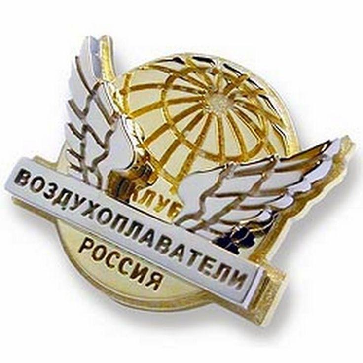Добро пожаловать в мир воздухоплавания!  Мы летаем, потому что нам это нравится, и этой радостью мы хотим поделиться с вами. Миссия клуба - проведение безопасных и профессиональных полетов.  Посетите наш сайт: http://vozduhoplavateli.ru/