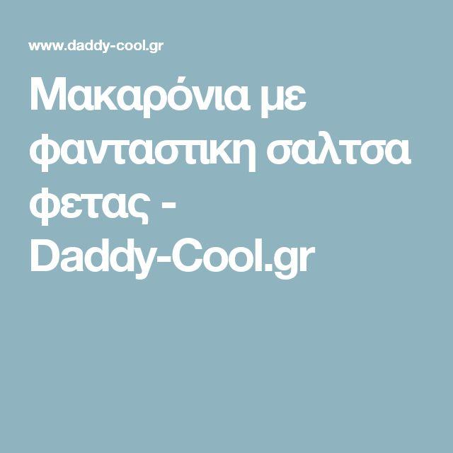Μακαρόνια με φανταστικη σαλτσα φετας - Daddy-Cool.gr