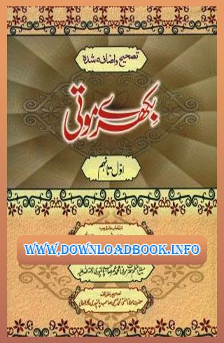 Bikhre Moti Book In Urdu Pdf
