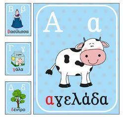 Δωρεάν 24 καρτέλες με τα γράμματα του αλφαβήτου για την πινακίδα της τάξης.