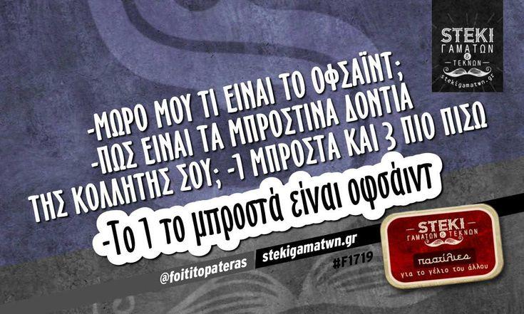 -Μωρό μου τι είναι το οφσάιντ; @foititopateras - http://stekigamatwn.gr/f1719/