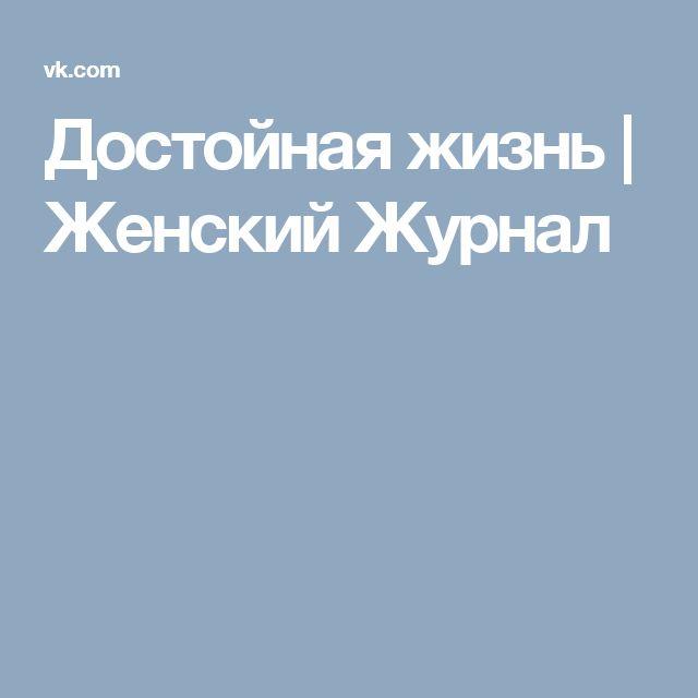 Достойная жизнь   Женский Журнал