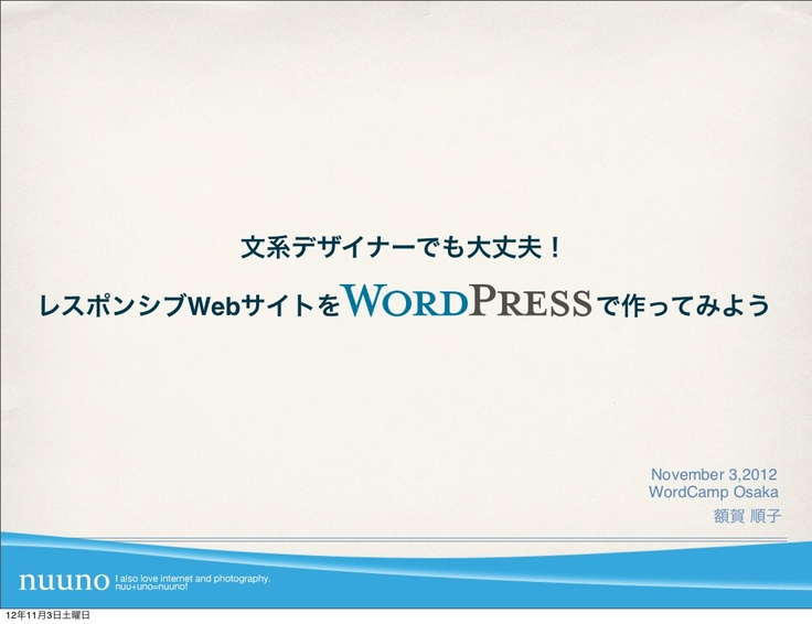 webwordpress-15002576 by nukaga via Slideshare