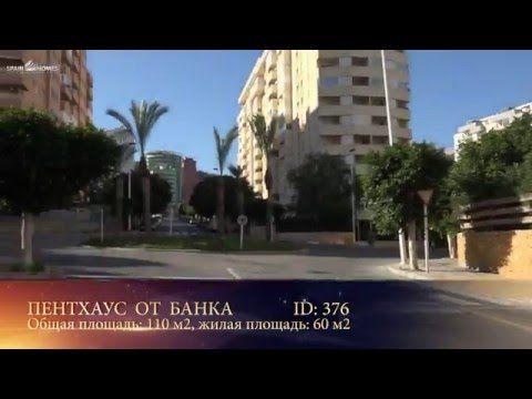 Недорогой пентхаус в Испании от банка - 78 тыс евро. Пентхаусы в Бенидор...