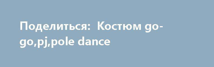 Поделиться:  Костюм go-go,pj,pole dance http://brandar.net/ru/a/ad/podelitsia-kostium-go-gopjpole-dance/  Костюм go-go,pj,pole danceРазмер Sне парный,новыйбифлекс,вставки лайкра-лак