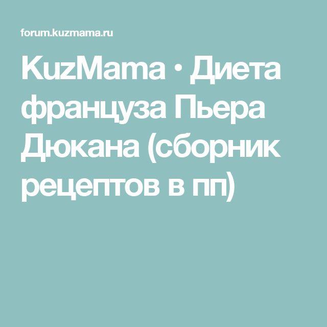 KuzMama • Диета француза Пьера Дюкана (сборник рецептов в пп)
