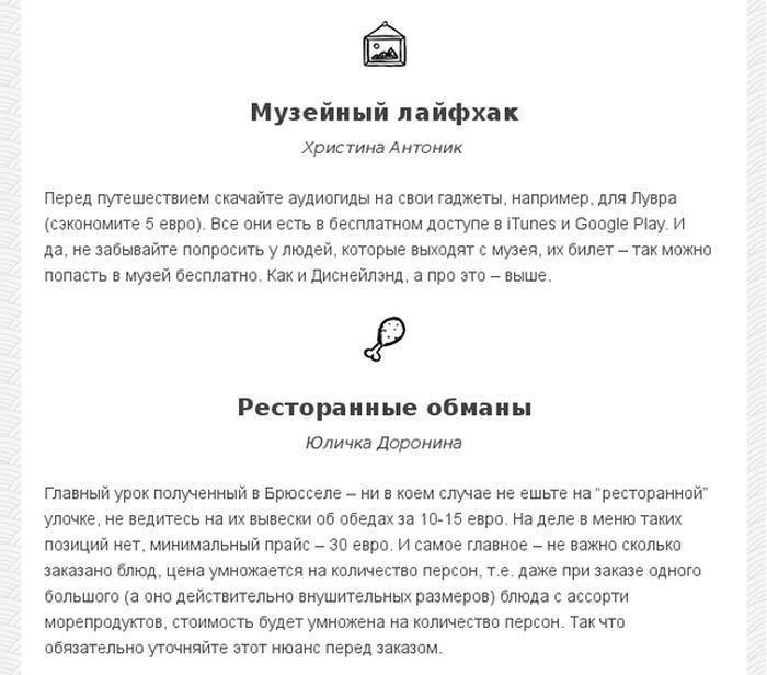 Полезные советы для путешественников   thePO.ST