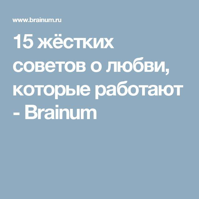 15 жёстких советов о любви, которые работают - Brainum