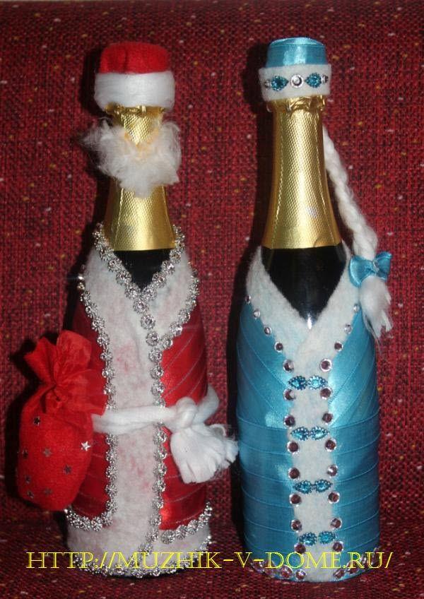 Дед Мороз и Снегурочка своими руками декор украшение бутылки новогоднего шампанского
