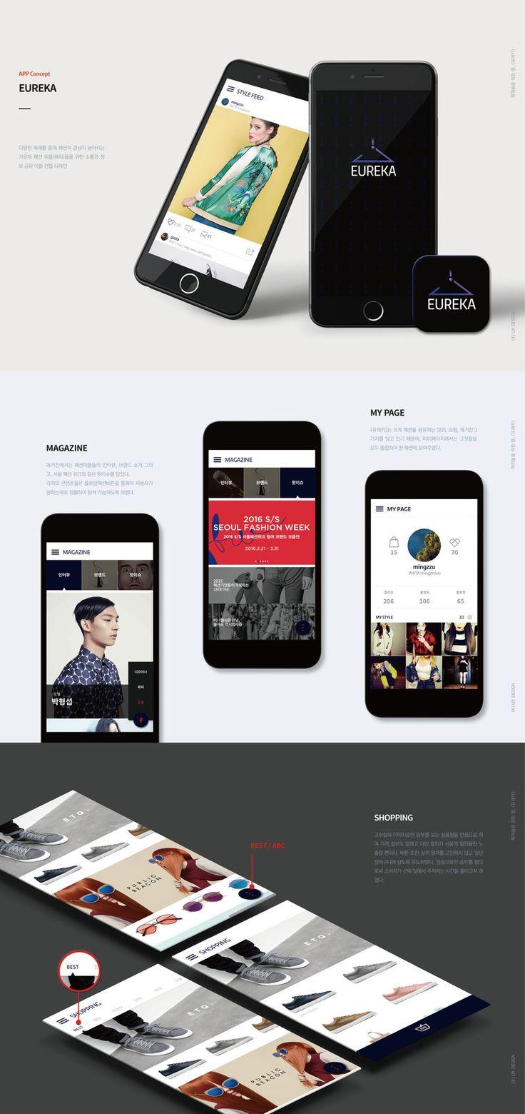 EUREKA APP Concept Design - 그래픽 디자인, UI/UX