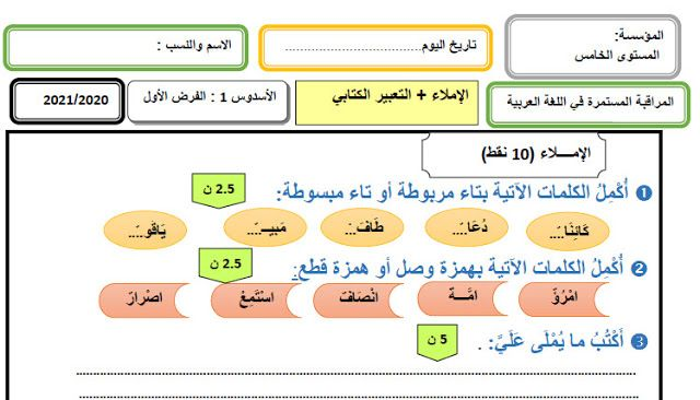 فرض المراقبة المستمرة رقم 1 مادة الإملاء و التعبير الكتابي الخامس ابتدائي 2020 Https Ift Tt 2ts6umq
