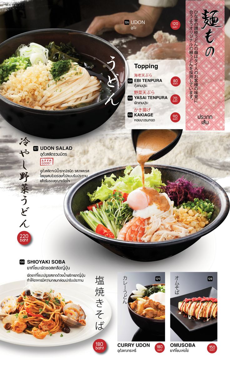 Design by Wajana Choojai Menu design for Hinaya - Japanese restaurant at Gateway…