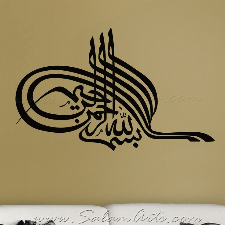 Salam Arts - Bismillahir-Rahmanir-Rahim (Tughra), $38.00 (http://www.salamarts.com/bismillahir-rahmanir-rahim-tughra/). Chose size/color to suit your preference. FREE delivery (USA/UAE), $5 to Canada, $8 to UK, $10 to most countries in the world! (Branches: USA/Canada/UAE)