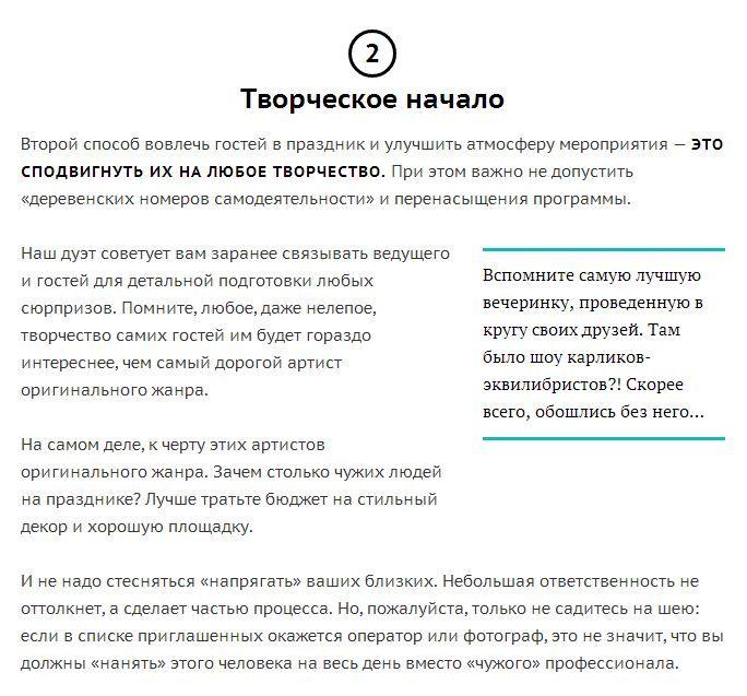 """Одни из лучших ведущих России Twinbrothers написали статью про банкет -  """"Как сделать людей счастливыми"""". Мне было очень интересно изучать!"""
