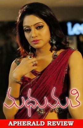 Madhumati Review | Madhumati Rating | Madhumati Movie Review | Madhumati Movie Rating | Madhumati Telugu Movie Review | Live Updates | Madhumati Story, Cast & Crew on APHerald.com