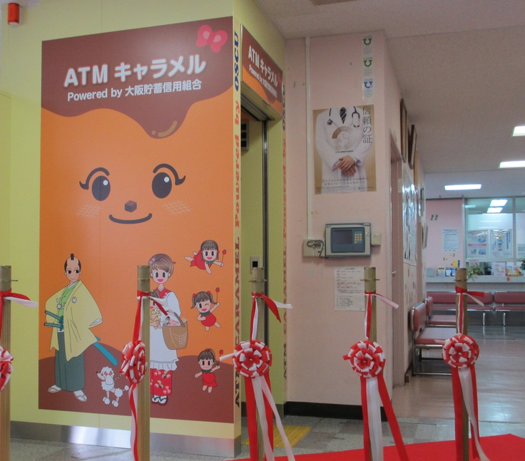 ATMキャラメル  Powered by 大阪貯蓄信用組合  (尼崎市出屋敷)