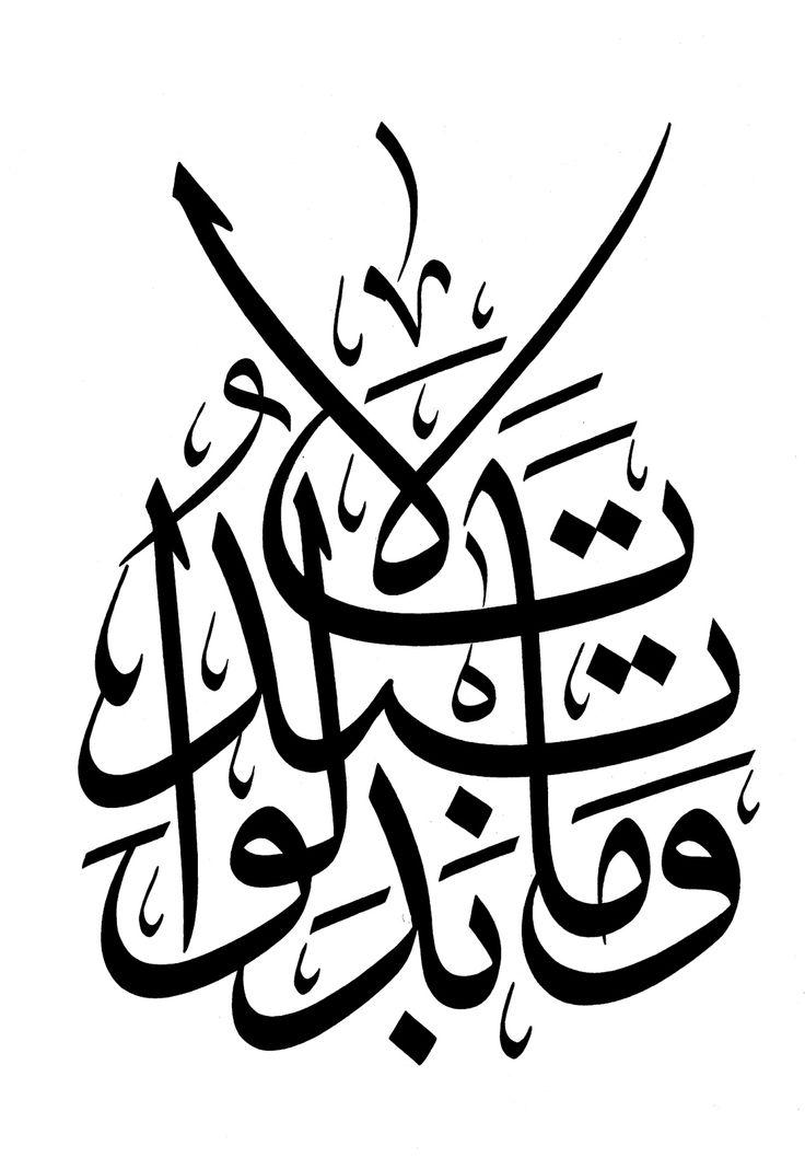 Al-'Ahzab,+33:23+(White)