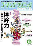 月刊誌『マッスル・アンド・フィットネス』は、アメリカ発、海外37カ国でも翻訳版が発行されている世界最大のフィットネス専門誌です。雑誌タイトルである『マッスル&フィットネス』は、「体づくり(筋肉づくり)を核としたフィットネス」の意。トレーニングと適切な栄養摂取によって、健康的で、強く美しい体をつくるための情報満載。トレーニング学(方法)、栄養学、スポーツ医学、スポーツ科学など、さまざまな分野の専門情報を、役立つ分かりやすい情報としてお届けしています。