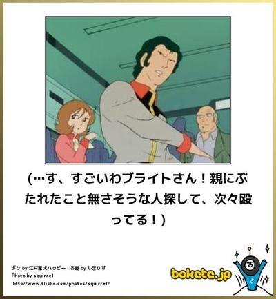 (【ボケ】(…す、すごいわブライトさん!親にぶたれたこと無さそうな人探して、次々殴ってる!): ボケて(bokete)から)