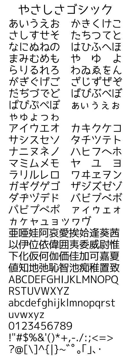 フォントなのフリーフォント「やさしさゴシック」|FREEフォントケンサク
