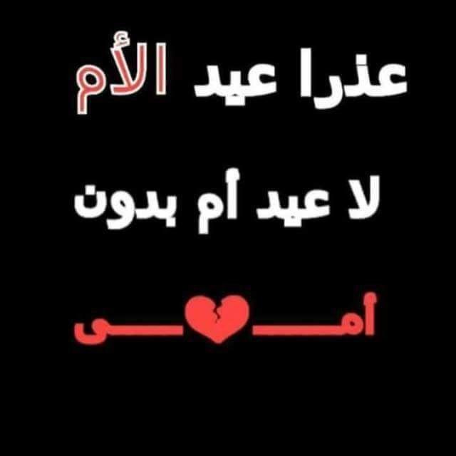 الف رحمه ونور عليكي يا امي يا قلبي اللهم انر قبرك اللهم اجعلك من نساء الجنه Quotes Ramadan Arabic Calligraphy