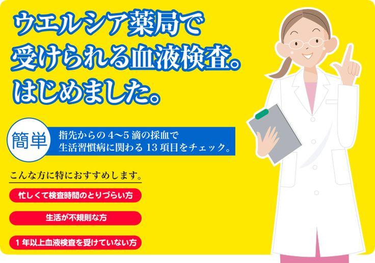 セルフ血液検査|ウエルシア薬局