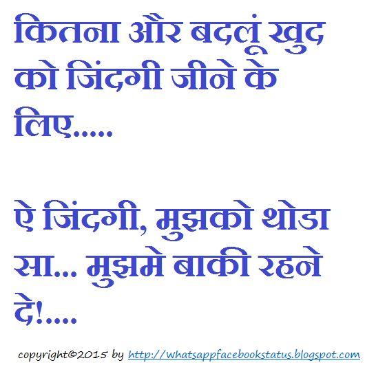 Life Cool Hindi Status for Facebook Whatsapp | Whatsapp Facebook Status Quotes
