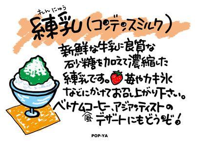 「練乳」POP by Harue MIZUNO