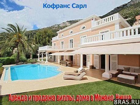 Аренда и продажа квартир, домов и вилл во Франции | Москва объявление №3131