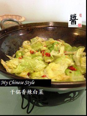 ピリ辛白菜炒め(干鍋香辣白菜)