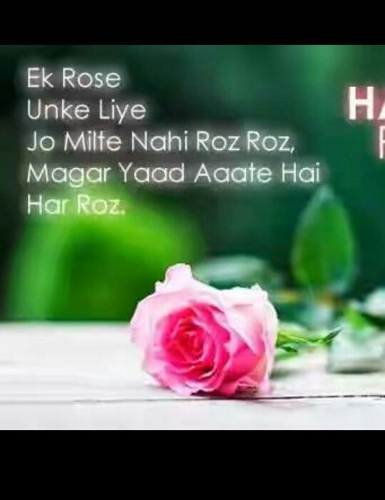 Pin By Dawait Our Responsibility Momi On Maa Baap Rose Day Shayari Happy Valentines Day Happy Valentine
