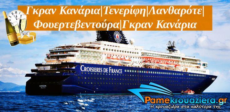 5ήμερη Κρουαζιέρα Κανάρια Νησιά +302103253710  #pullmantur #horizon #cruise #grancanaria #tenerife #lantharote #cdfcruises #pamekrouaziera
