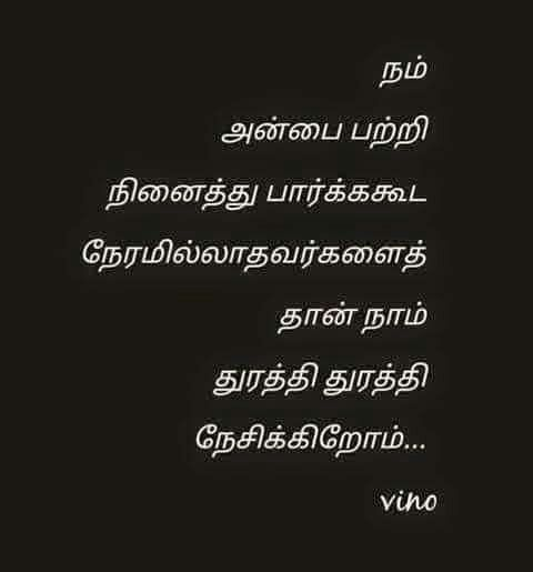 162 Best Images About Tamil Quotes On Pinterest