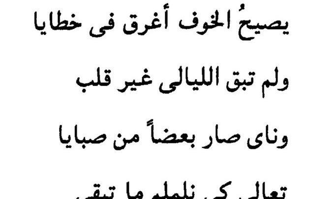 شعر عن شوق الحبيب بالفصحى والعامية Arabic Calligraphy Calligraphy