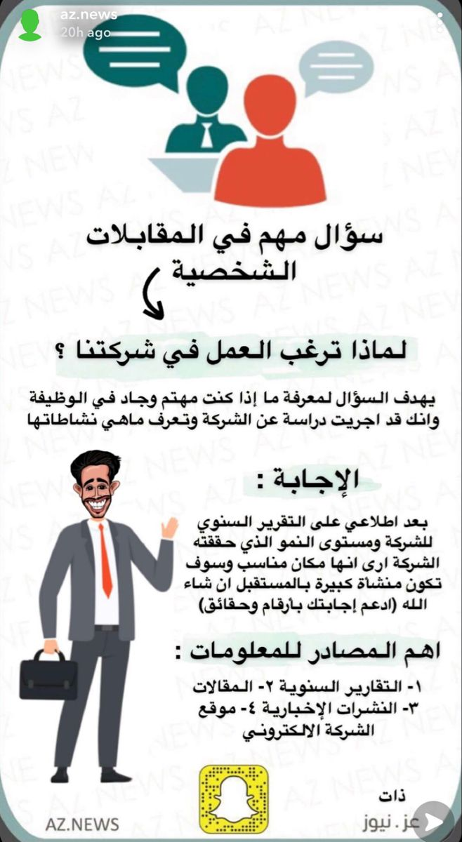 Pin By Re0o0ry ه م س ات ع اب ر ة On Skills In 2021 School Study Tips Knowledge Quotes Intellegence