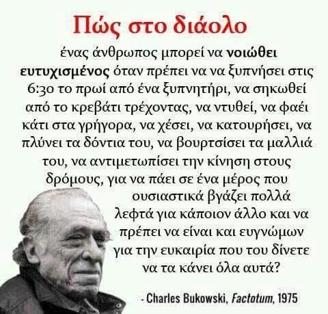 Greek quotes Charles bukowski