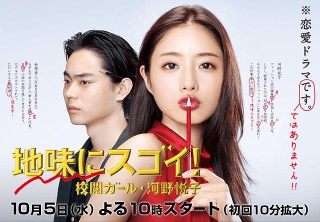 Jimi ni Sugoi! - DramaWiki | K/J Dramas in 2019 | Japanese