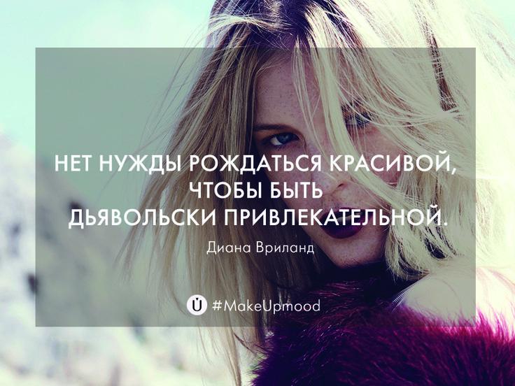 #цитаты #красота #Вриланд