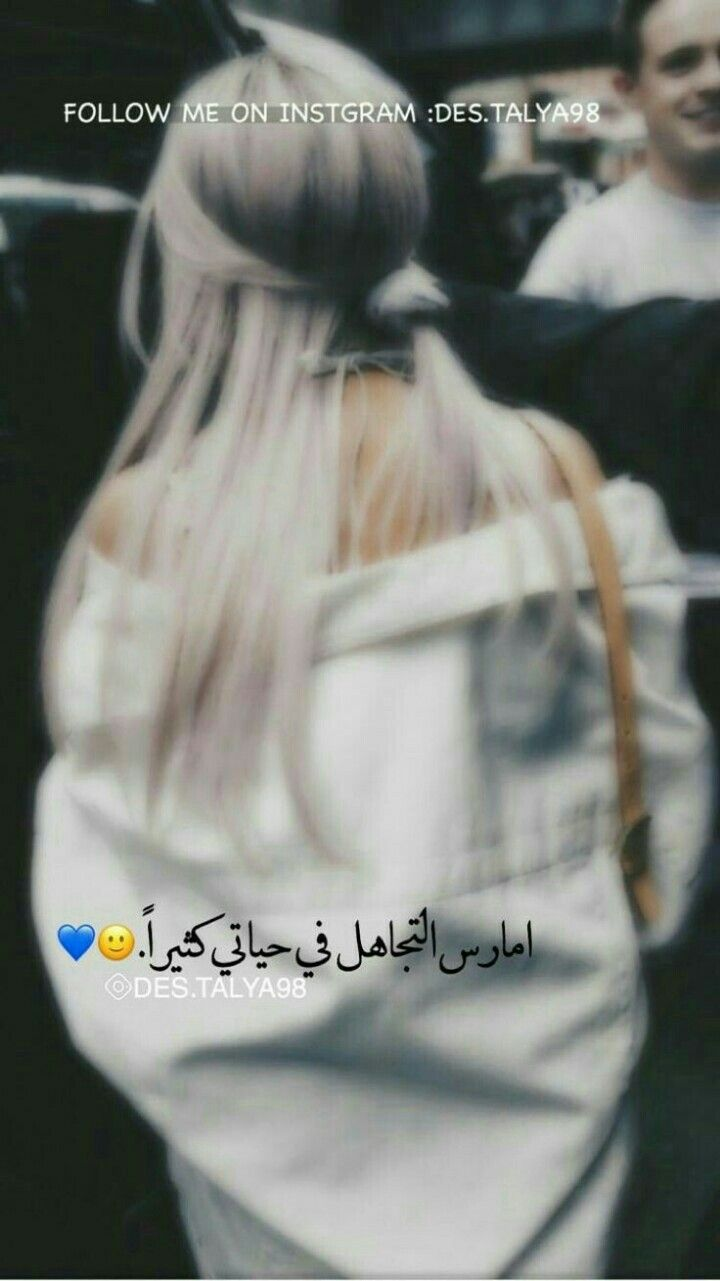 Pin By ֆء N ɑ W Ya ɑ ɑ On Words Funny Arabic Quotes Beautiful Arabic Words Arabic Love Quotes