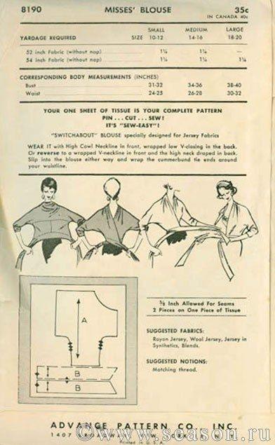 Ретро-блузка перевертыш (выкройка)