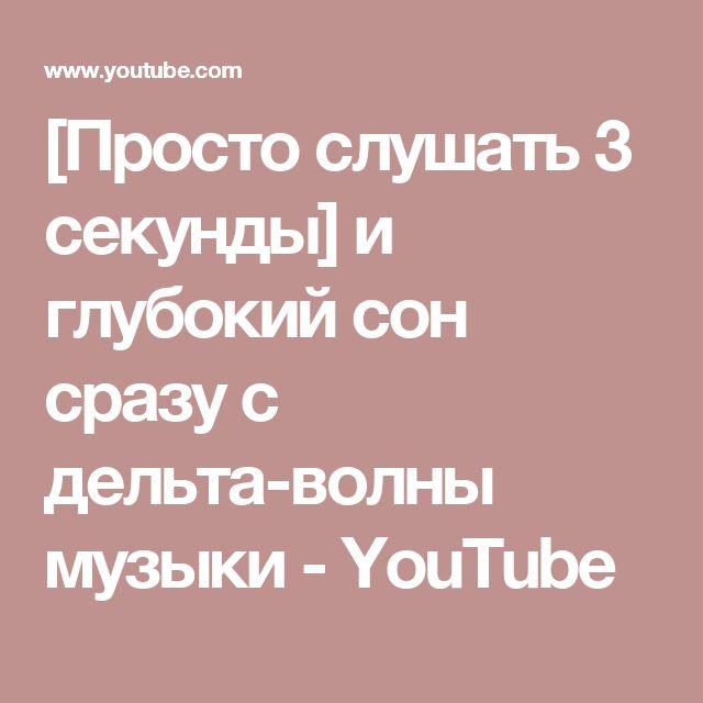 [Просто слушать 3 секунды] и глубокий сон сразу с дельта-волны музыки - YouTube