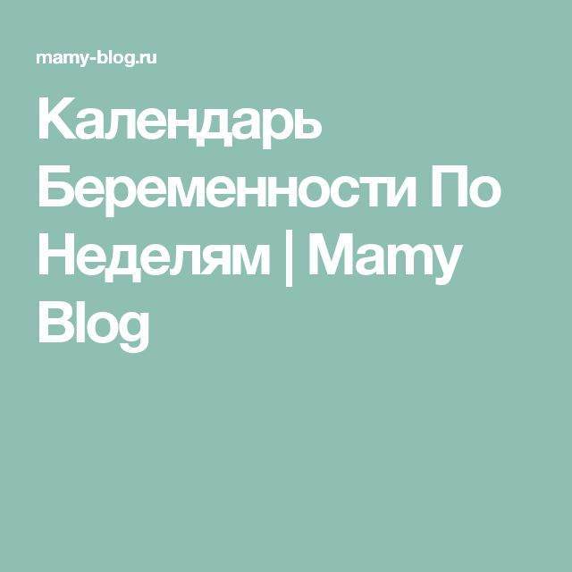 Календарь Беременности По Неделям | Mamy Blog