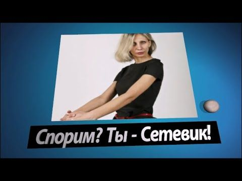 Спорим Ты сетевик Светлана Финист